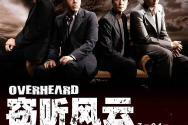 刘青云、古天乐09最新大片《窃听风云》DVD修正中字