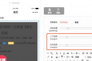 人人商城小程序页面设计新增边距及边框自定义设置