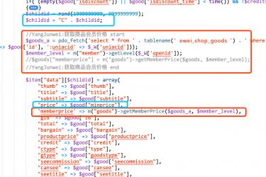 密码保护:人人商城公众号端显示会员折扣价之首页自定义模板(商品组模块)