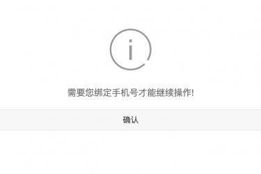 微擎人人商城错误提示及跳转页面操作