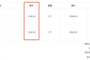[私有] 人人商城显示订单折扣后的单价以便于网店管家导出[项目文档]