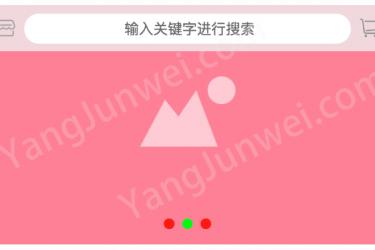 [私有] 人人商城小程序swiper滑块幻灯指示点颜色自定义