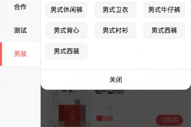 人人商城小程序分类页展示子分类及其商品列表