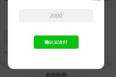 人人商城小程序端付费会员卡新增强制填写邀请码ID