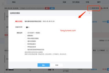 人人商城后端订单列表新增发送买家短信功能