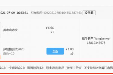 人人商城后端订单列表新增显示所有启用状态的运费模板的快递费用