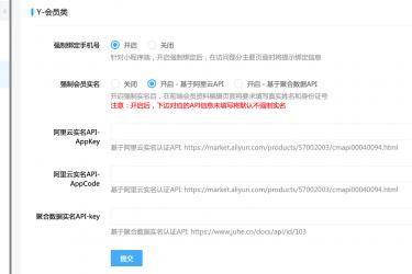 人人商城实名认证API之聚合数据版