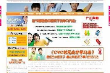 CVC状元高分学习法网站