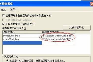 查看SQL数据库备份的逻辑文件名