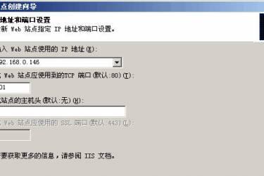 网站安全:给每个IIS站点建立独立用户