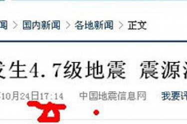 河南周口地震,郑州有震感