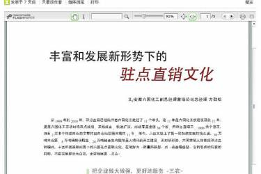 利用Discuz自有功能实现豆丁网在线文档功能【支持任意版本】