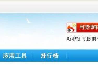 新浪微博登录仿DiscuzX1.5论坛QQ登录样式