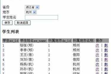 jQuery结合PHP-MySQL实现二级联动下拉列表[实例]