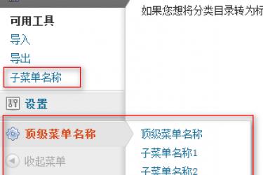 wordpress后台添加子菜单 add_submenu_page()