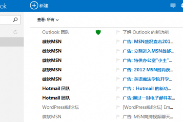 微软推出新版Outlook.com 逐步淘汰Hotmail