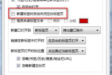 解决Firefox 15.0.1不能恢复上次未关闭页面的问题