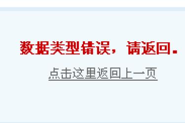 """解决Discuz! X系列安装风格模板出现""""数据类型错误,请返回""""的问题"""