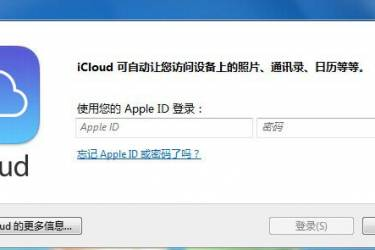 苹果 Apple iCloud for Windows控制面板