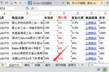 天猫官方发布2014双11爆款精选商品集合EXCEL表格下载