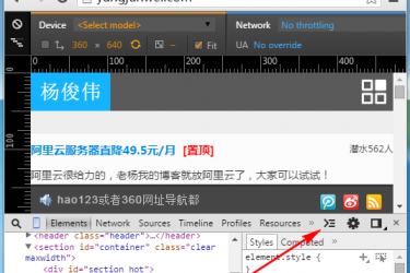 Chrome浏览器模拟手机端访问网页