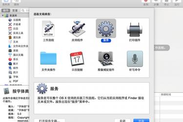 MAC OS X系统下获取文件(夹)绝对路径