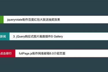 jQuery插件BreakingNews 实现单行间歇滚动