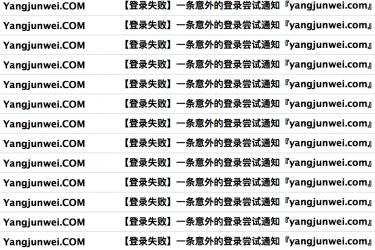Yangjunwei.com被穷举爆破。。。然并卵