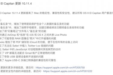 2016苹果春季发布会 OS X 10.11.4 和 iOS9.3 发布