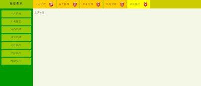 超漂亮+超简单代码的管理菜单页面