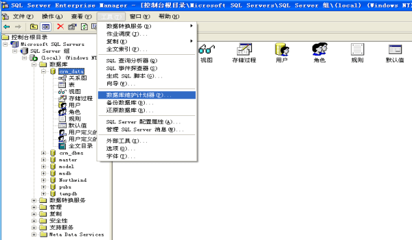 [图解]SQL Server2000定期自动备份数据库