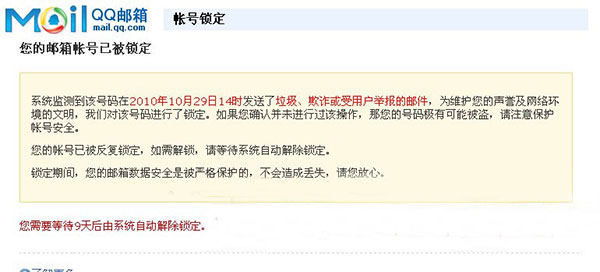 QQ邮箱终于得以解封