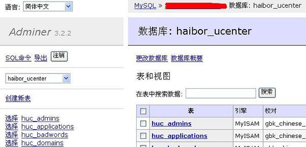 轻量级主流数据库Web端管理工具Adminer