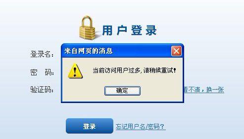 网络订购火车票 12306.cn 2012