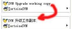 TortoiseSVN 1.7.6 版本新特性体验