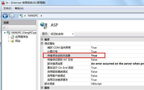 解决IIS7下ASP错误An error occurred on the server when……