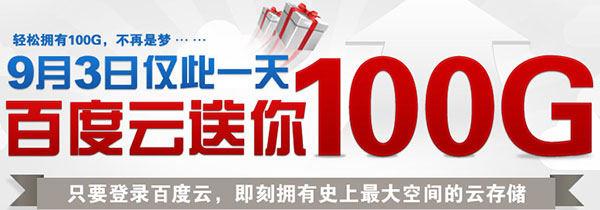百度世界2012 免费领取100G网盘空间