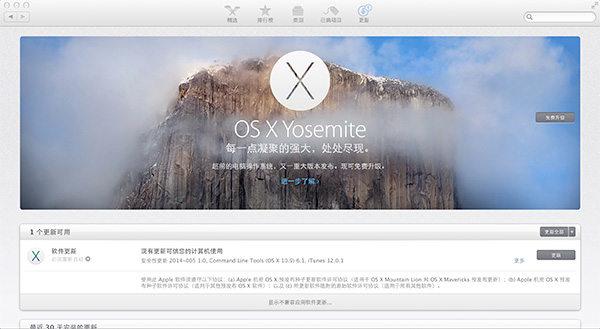 Mac OS X Yosemite正式版开始推送了