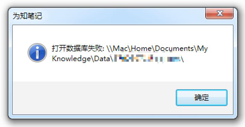"""为知笔记""""打开数据库失败""""无法登录的解决方法"""