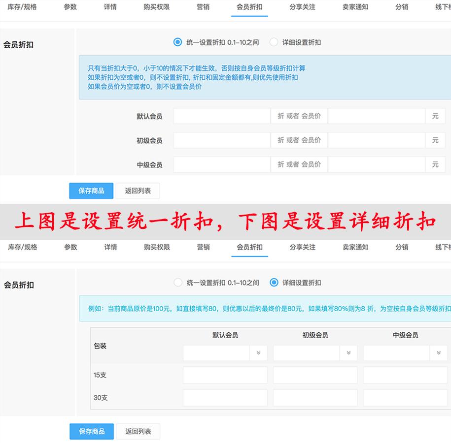 密码保护:微擎人人商城多规格商品的折扣设置影响会员专享价格的显示