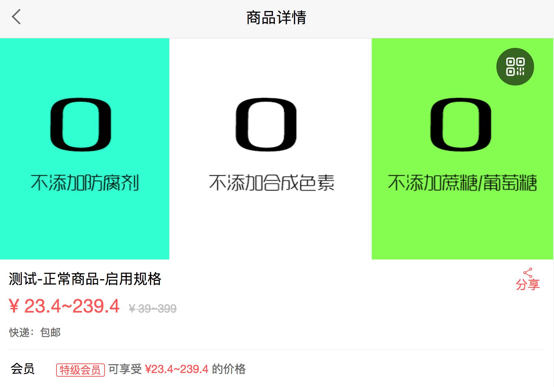 微擎人人商品详情页显示多规格商品的会员专享价格区间